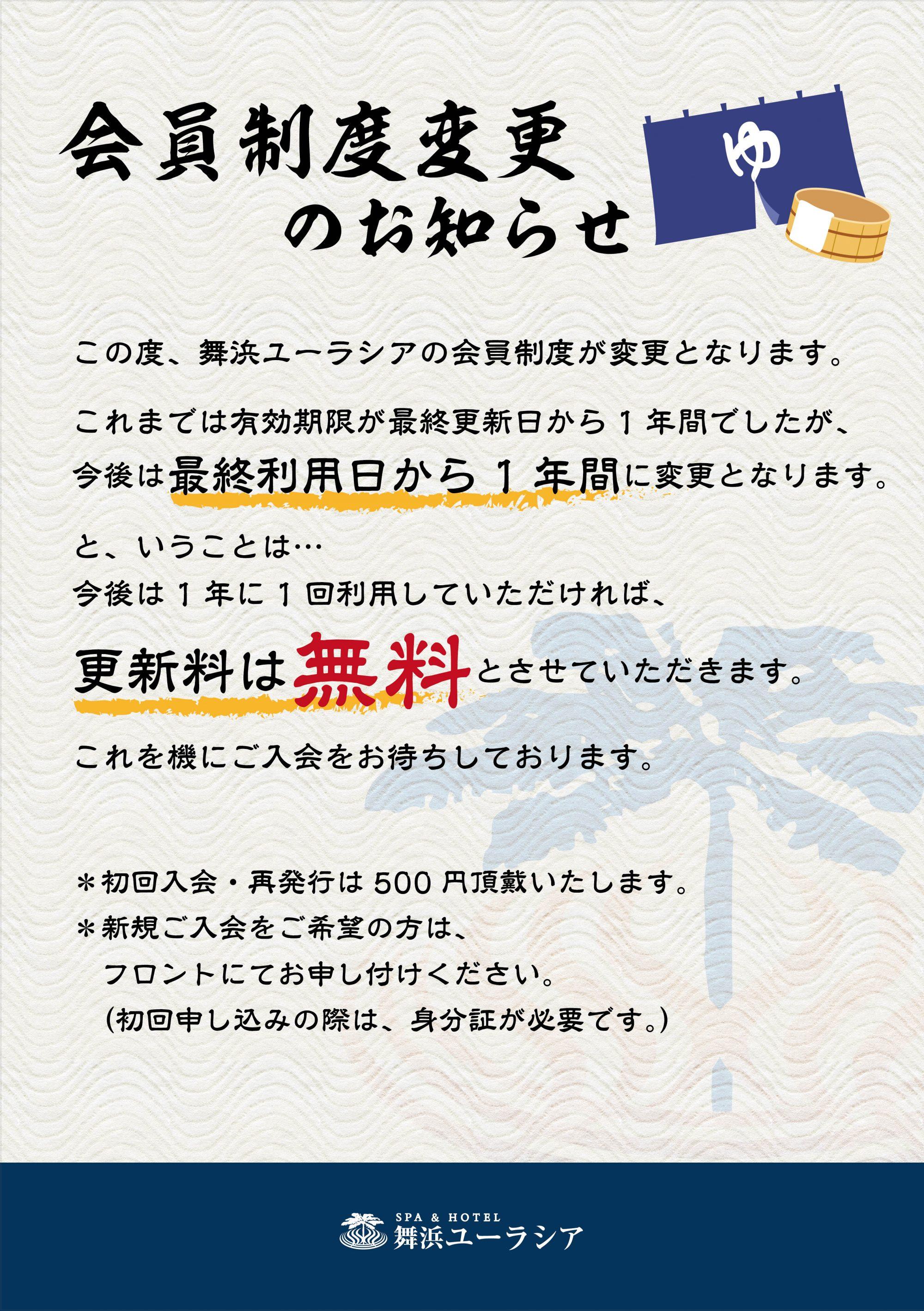 会員制度変更のお知らせ【舞浜ユーラシア】