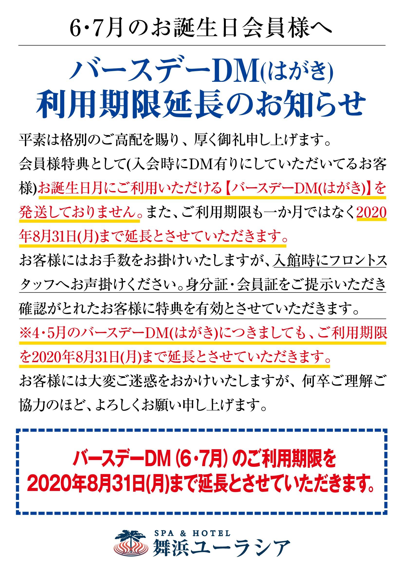 6月7月会員様バースデーDM利用期限延長のお知らせ【舞浜ユーラシア】